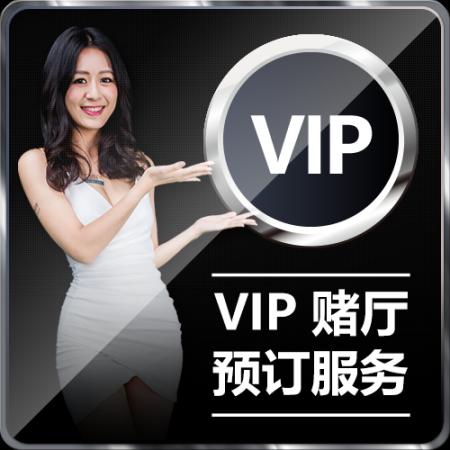 VIP賭廳服務
