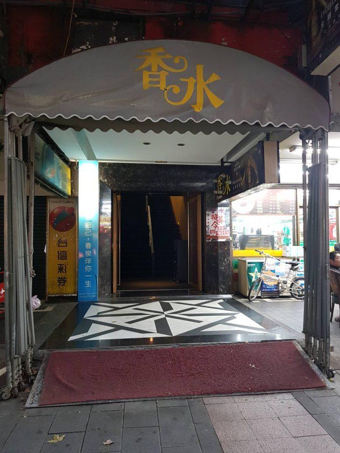 【便服店】香水酒店(龍昇酒店)談心談地紓解壓力