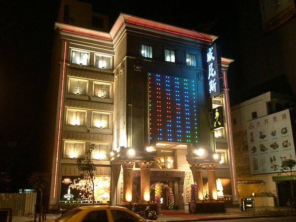 【便服店】高雄威尼斯酒店