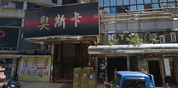 【制服店】奧斯卡酒店 妹妹多 高配合度 性感尺度