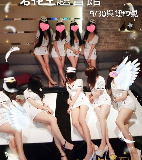 台北名花制服店│台北頂級名花制服店、每月活動裝扮,神秘誘惑