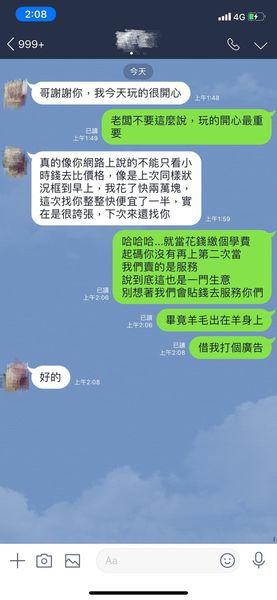 2020台北酒店、夜總會、制服、公主、禮服消費報價