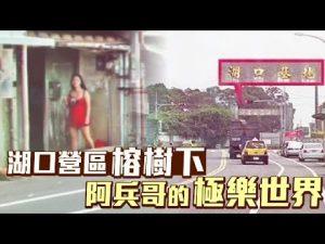 新竹紅燈區-湖口大遠百城隍廟竹東菜市場豆幹厝