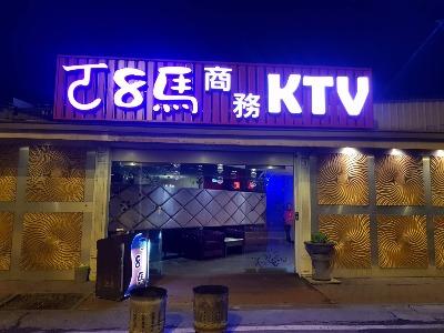 高雄酒店-ㄛ8馬KTV(小吃部)