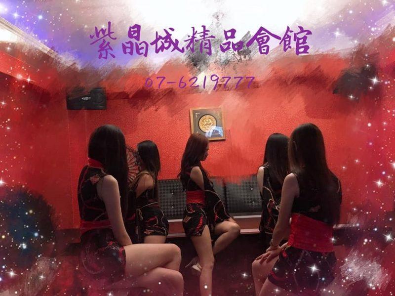 高雄酒店ktv/小吃部-紫晶城101精品會館