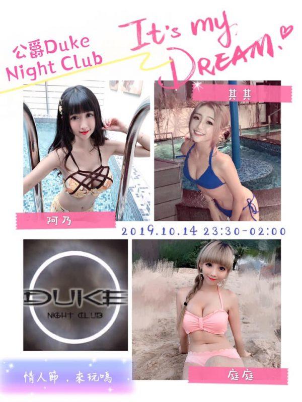 台中酒吧-Duke Club 公爵俱樂部