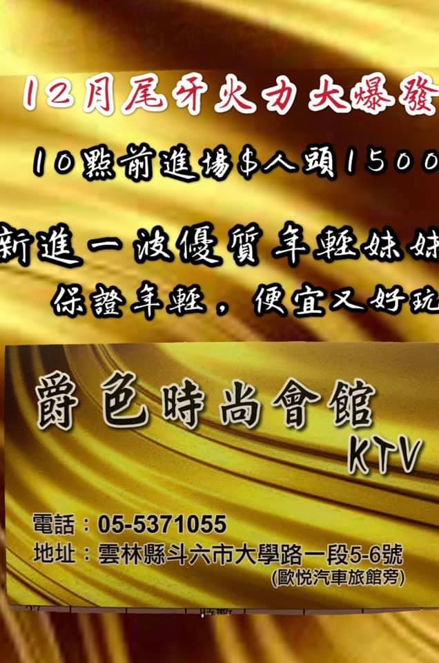 雲林酒店/小吃部-爵色時尚Ktv