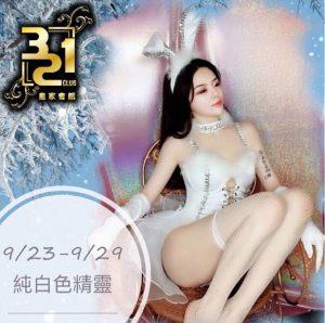 高雄酒店ktv-321皇傢會館(便服/禮服高級酒店)