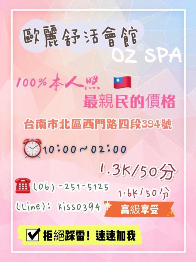 台南按摩推薦-歐麗舒活spa養生會館