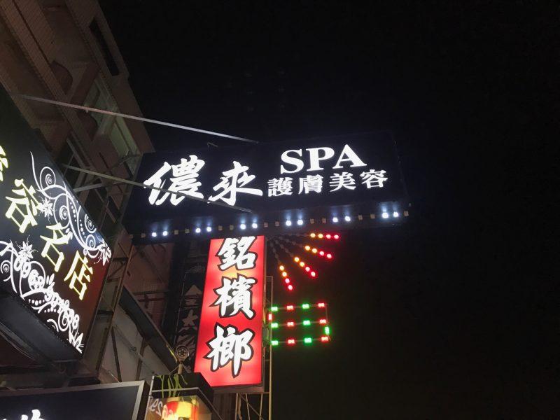 台南按摩-儂來spa美容護膚養生名店
