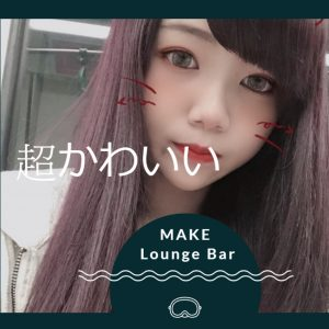 高雄酒吧-MAKE-Lounge Bar