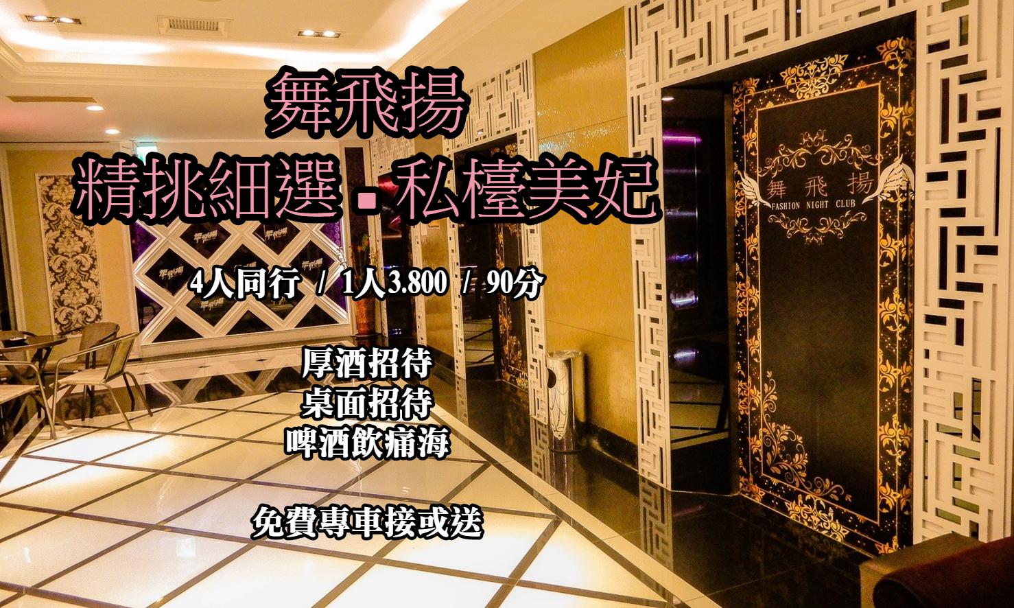 高雄酒店ktv-舞飛揚精緻酒店便服/禮服店