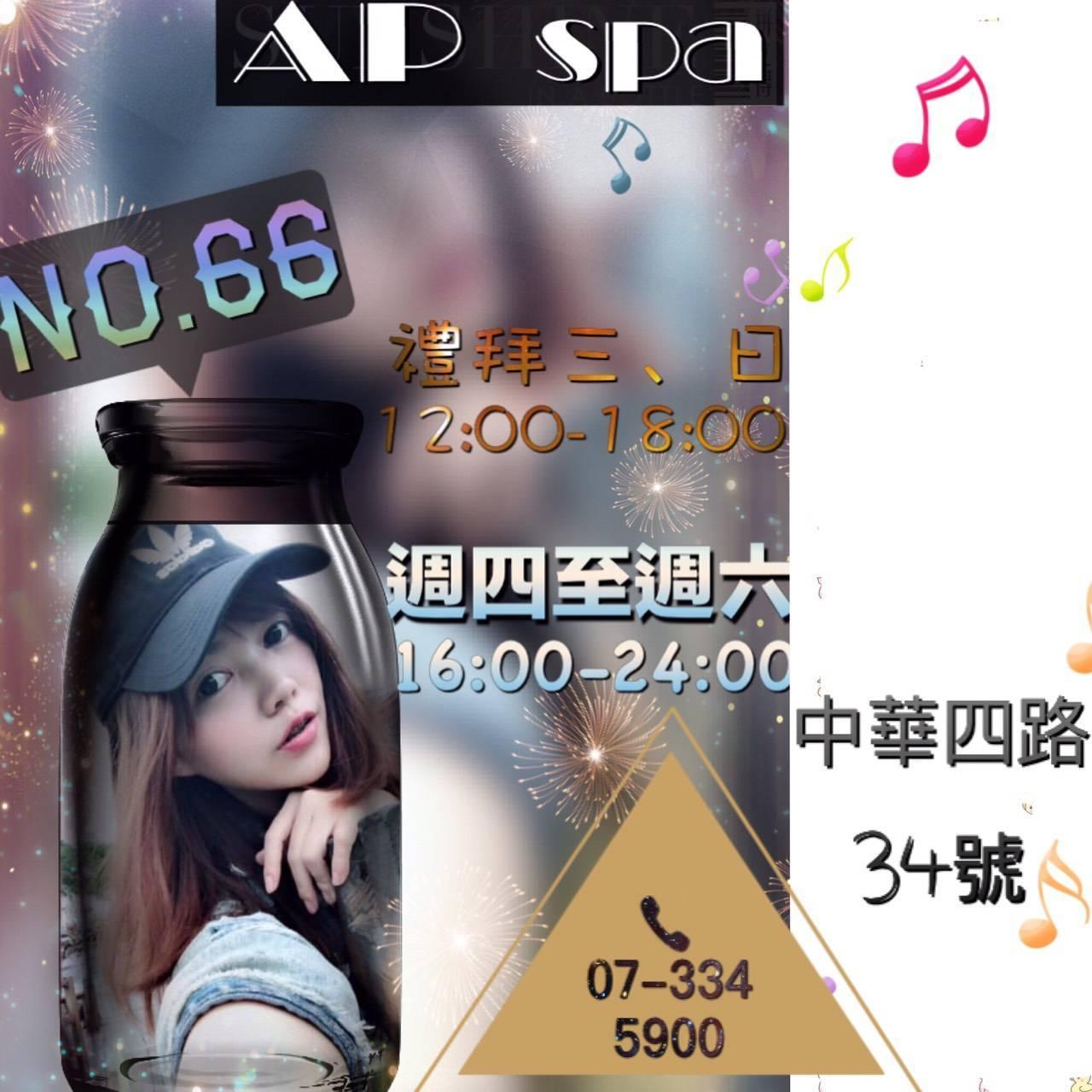 高雄按摩-AP spa精品養生會館