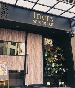 高雄酒吧-Iners bistro & hair