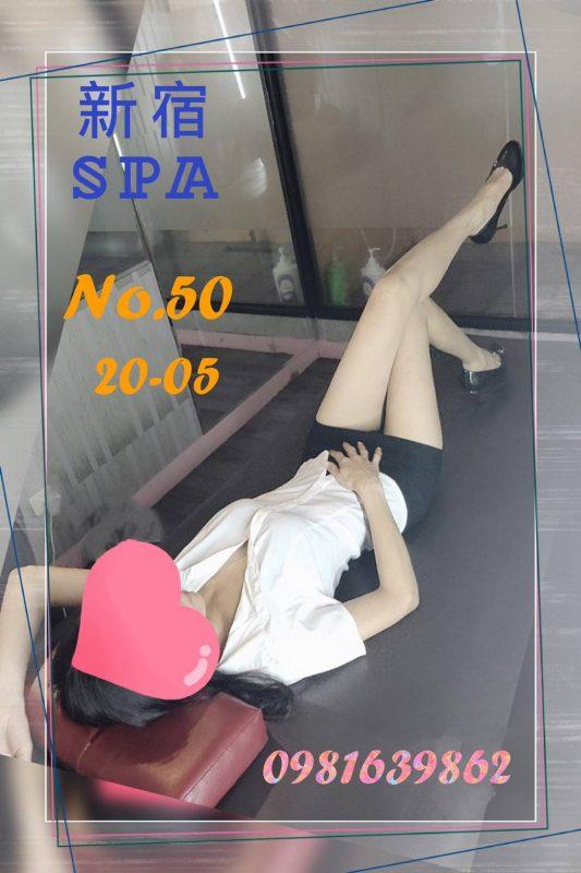 高雄按摩-新宿SPA養生會館