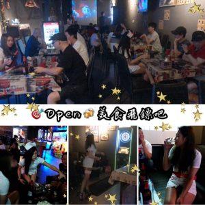 台中酒吧-open美食飛鏢酒吧