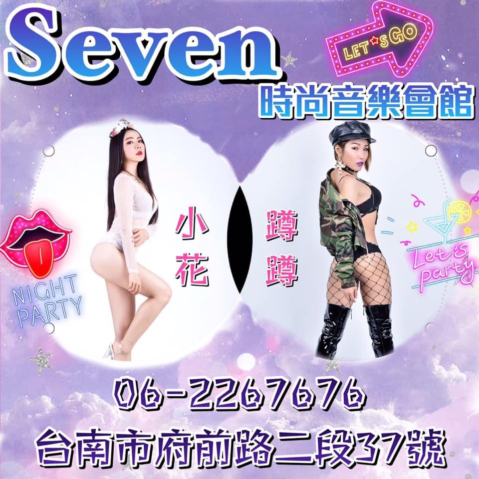 台南酒吧-Seven音樂會館