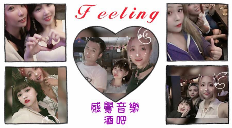 台南酒吧-Feeling 感覺音樂酒吧