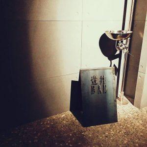 臺南酒吧-壹井吧
