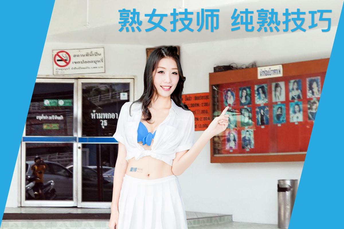 Biwa泰國浴桑拿 — 輕熟女專業技師專門店
