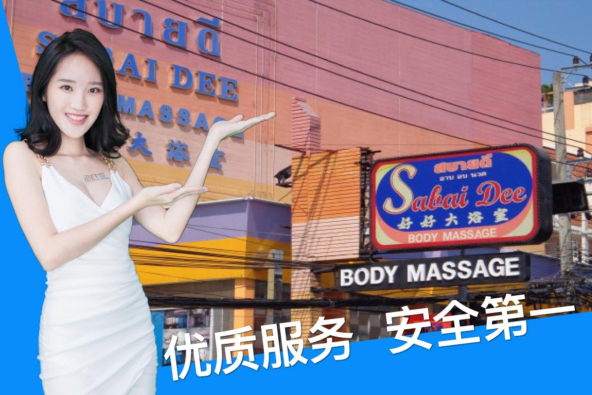 芭達雅知名泰國浴場 — Sabai Dee 桑拿