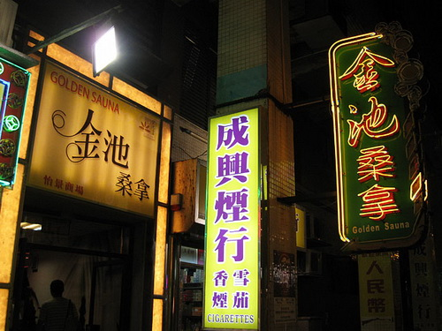 Golden-Sauna-Macau-The-Best-Sauna-in-Macao