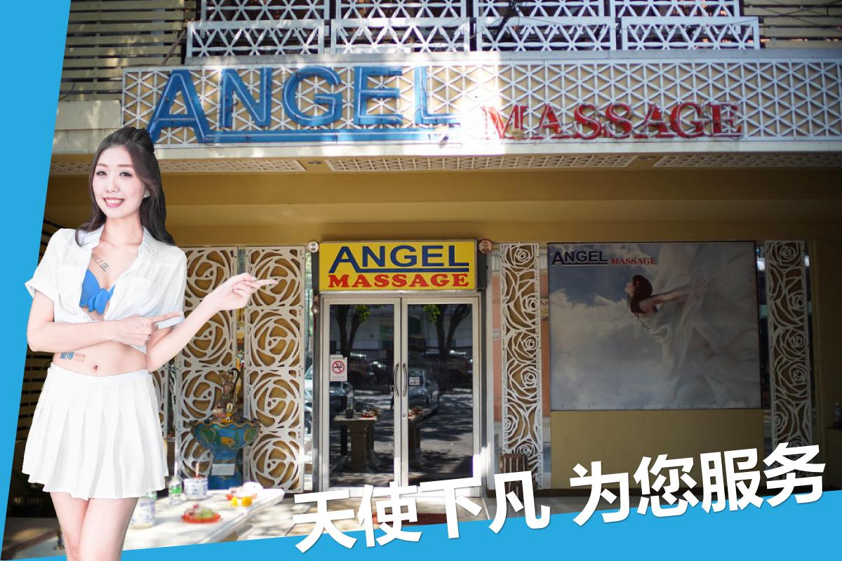 Angel Massage泰國浴桑拿 – 天使下凡為您服務