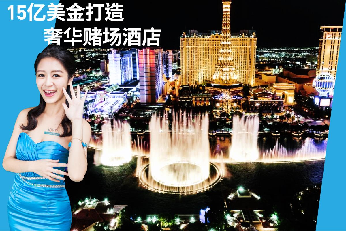 百樂宮賭場酒店-拉斯維加斯世界級賭城