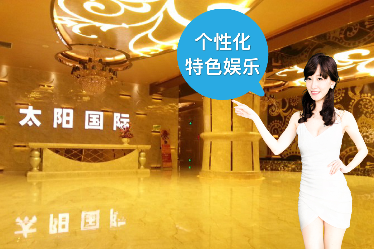 阿波羅傳奇 - 深圳太陽國際夜總會