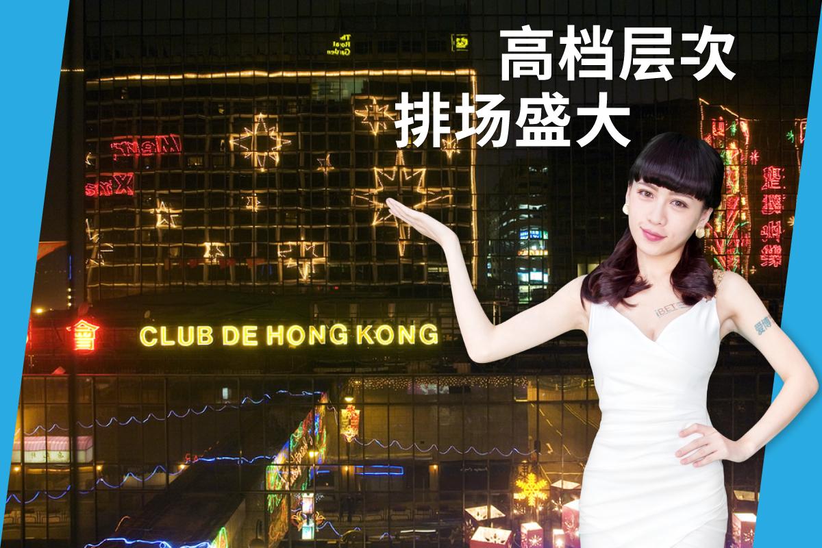 香港夜總會之冠 富都夜總會