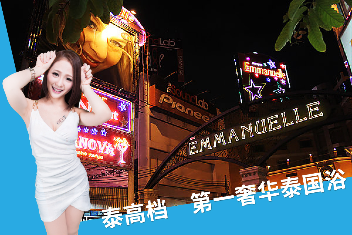 艾曼妞泰國浴 ─ 第一高檔奢華桑拿