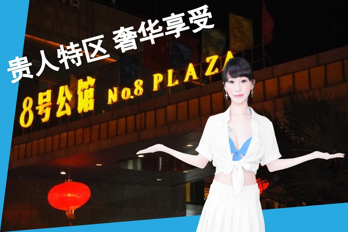 貴人特區、百姓禁區 - 北京八號公館