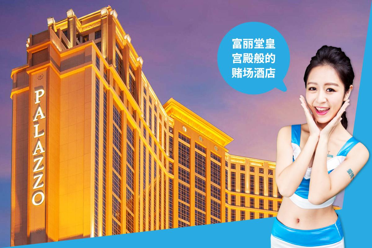 宮殿般的賭場酒店-The-Palazzo