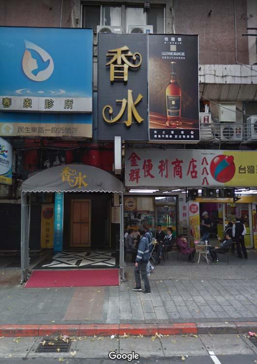 香水酒店-便服店