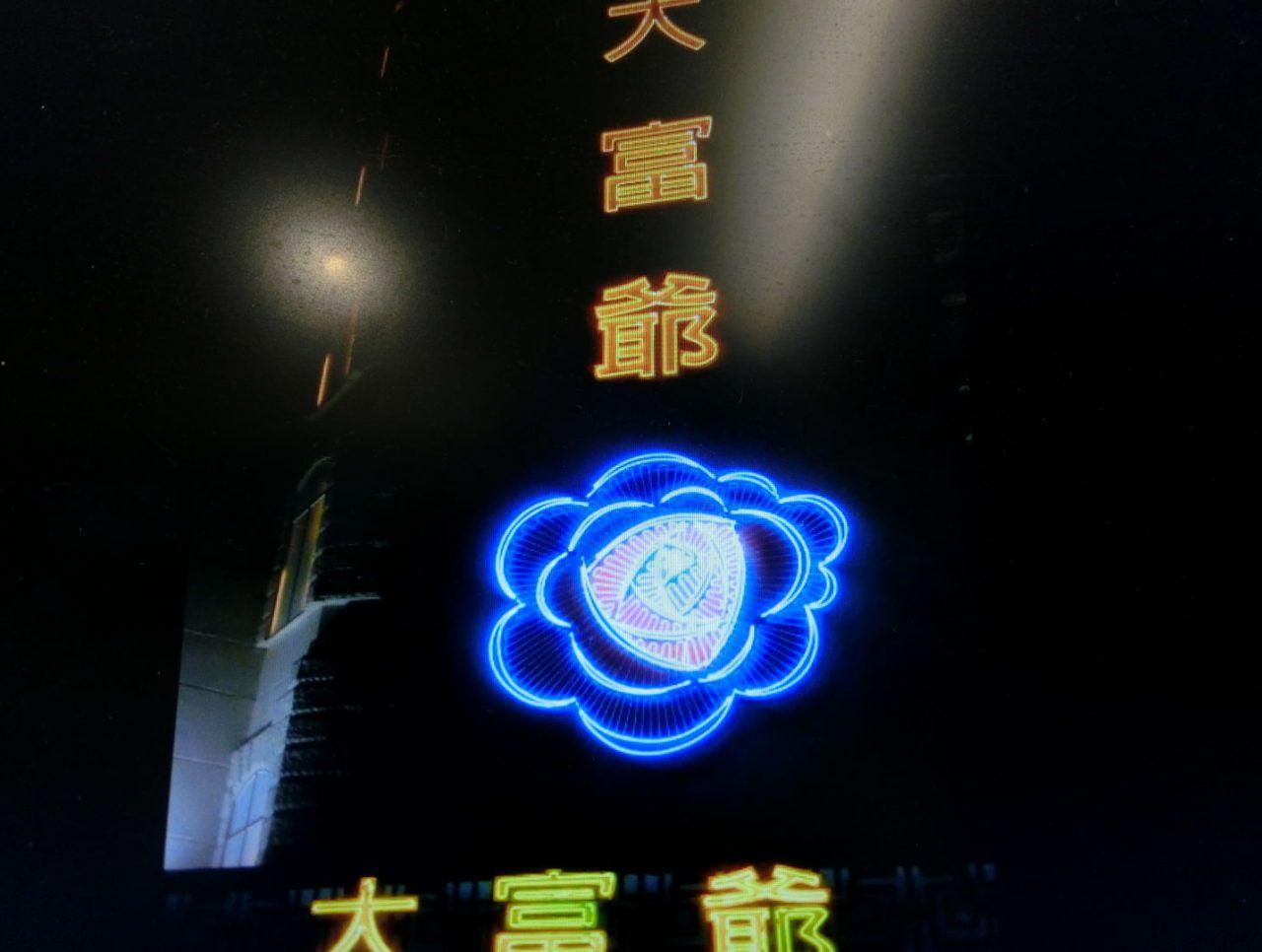 高雄大富爺酒店